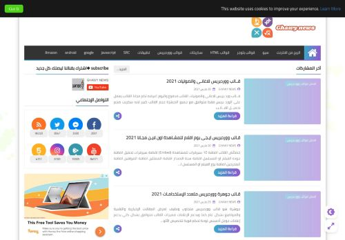 لقطة شاشة لموقع غاوي اخبار بتاريخ 11/04/2021 بواسطة دليل مواقع تبادل بالمجان