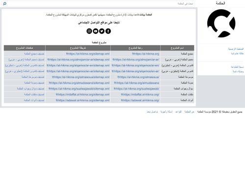 لقطة شاشة لموقع الحكمة بيانات بتاريخ 11/04/2021 بواسطة دليل مواقع تبادل بالمجان