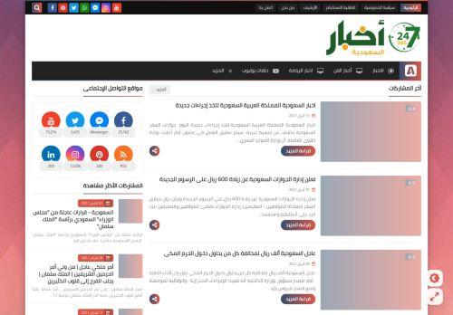 لقطة شاشة لموقع السعودية مباشر | اخبار السعودية اليوم بتاريخ 11/04/2021 بواسطة دليل مواقع تبادل بالمجان