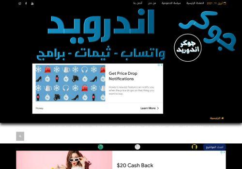 لقطة شاشة لموقع واتساب الجوكر بتاريخ 11/04/2021 بواسطة دليل مواقع تبادل بالمجان