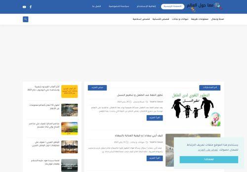 لقطة شاشة لموقع about-world بتاريخ 11/04/2021 بواسطة دليل مواقع تبادل بالمجان