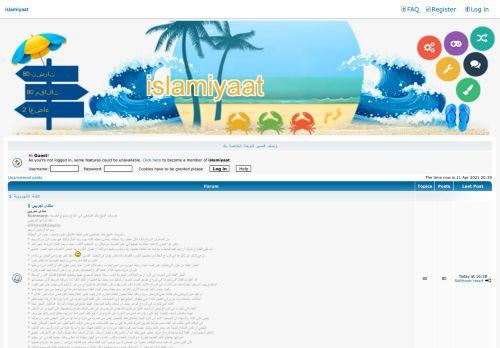 لقطة شاشة لموقع islamiyaat بتاريخ 11/04/2021 بواسطة دليل مواقع تبادل بالمجان