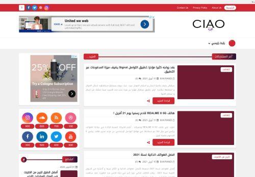 لقطة شاشة لموقع المجلة الإلكترونية العصرية CIAO بتاريخ 11/04/2021 بواسطة دليل مواقع تبادل بالمجان