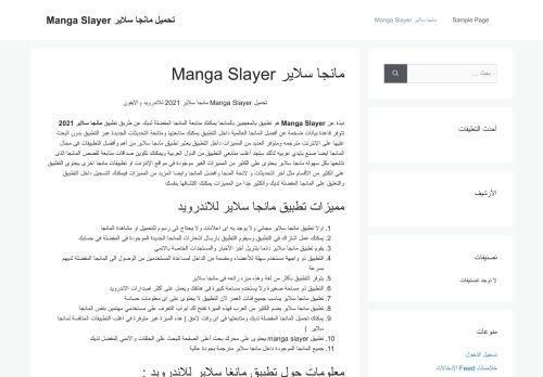 لقطة شاشة لموقع مانجا سلاير Manga Slayer بتاريخ 12/04/2021 بواسطة دليل مواقع تبادل بالمجان
