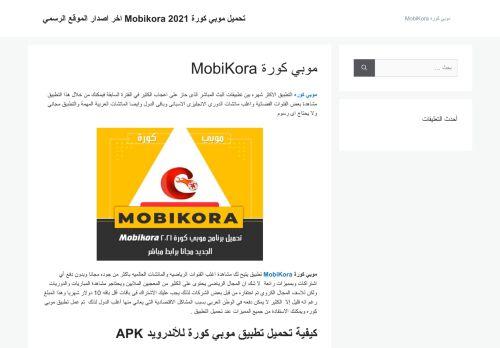 لقطة شاشة لموقع موبي كورة MobiKora بتاريخ 12/04/2021 بواسطة دليل مواقع تبادل بالمجان