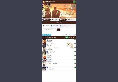 لقطة شاشة لموقع شات العنان بتاريخ 16/04/2021 بواسطة دليل مواقع تبادل بالمجان