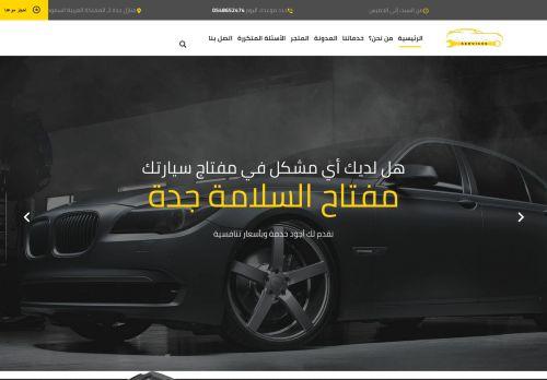 لقطة شاشة لموقع مفتاح السلامة جدة 0548652474 ,محل مفاتيح بتاريخ 16/04/2021 بواسطة دليل مواقع تبادل بالمجان