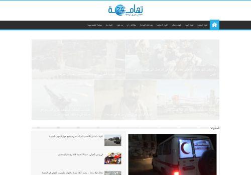 لقطة شاشة لموقع تهامة 24 بتاريخ 16/04/2021 بواسطة دليل مواقع تبادل بالمجان