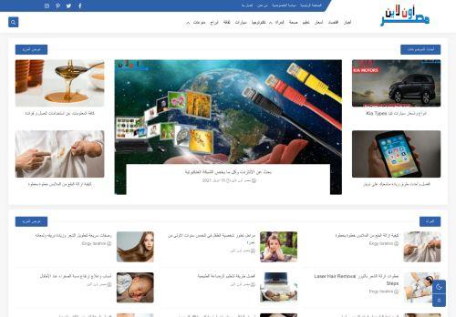لقطة شاشة لموقع مصر أون لاين بتاريخ 16/04/2021 بواسطة دليل مواقع تبادل بالمجان