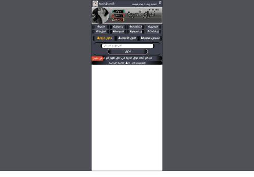 لقطة شاشة لموقع دردشة عراقية شات عراق الحرية الاول دردشة العراق الحر بتاريخ 16/04/2021 بواسطة دليل مواقع تبادل بالمجان