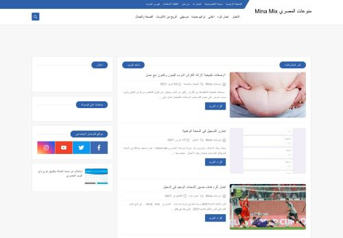 لقطة شاشة لموقع منوعات المصري MINA MIX بتاريخ 16/04/2021 بواسطة دليل مواقع تبادل بالمجان