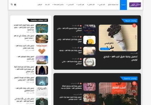 لقطة شاشة لموقع بستان الكتب   بطعم الكتب بتاريخ 16/04/2021 بواسطة دليل مواقع تبادل بالمجان