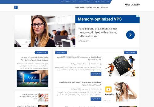 لقطة شاشة لموقع تطبيقات عربية بتاريخ 16/04/2021 بواسطة دليل مواقع تبادل بالمجان