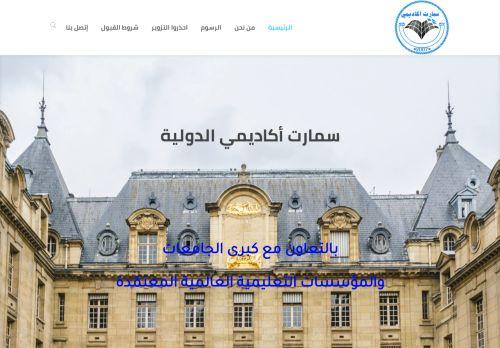 لقطة شاشة لموقع سمارت أكاديمي الدولية بتاريخ 17/04/2021 بواسطة دليل مواقع تبادل بالمجان
