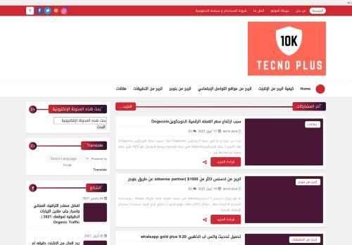 لقطة شاشة لموقع تكنو بلس 10ktechnoplus بتاريخ 17/04/2021 بواسطة دليل مواقع تبادل بالمجان
