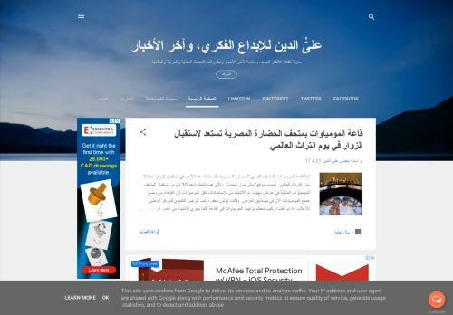 لقطة شاشة لموقع علىّ الدين للإبداع الفكري وآخر الأخبار بتاريخ 17/04/2021 بواسطة دليل مواقع تبادل بالمجان