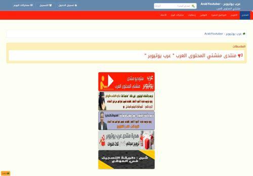 لقطة شاشة لموقع عرب يوتيوبر بتاريخ 19/04/2021 بواسطة دليل مواقع تبادل بالمجان