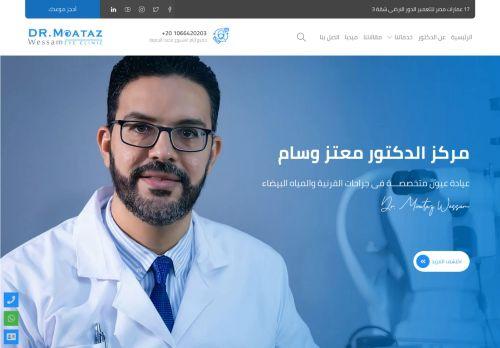 لقطة شاشة لموقع دكتور معتز وسام - مركز Eye Clinic بتاريخ 21/04/2021 بواسطة دليل مواقع تبادل بالمجان