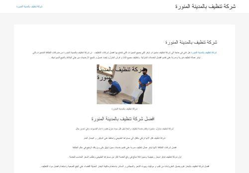 لقطة شاشة لموقع شركة تنظيف بالمدينة المنورة بتاريخ 21/04/2021 بواسطة دليل مواقع تبادل بالمجان