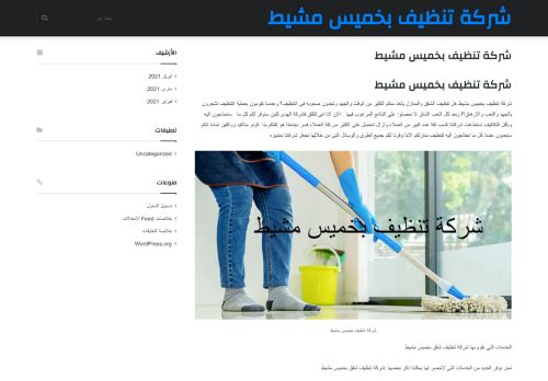 لقطة شاشة لموقع شركة تنظيف بخميس مشيط بتاريخ 21/04/2021 بواسطة دليل مواقع تبادل بالمجان