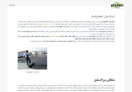 لقطة شاشة لموقع شركة عزل اسطح بالدمام بتاريخ 21/04/2021 بواسطة دليل مواقع تبادل بالمجان