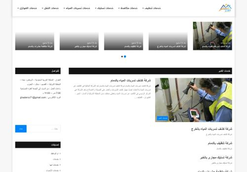 لقطة شاشة لموقع شركة الغدير بتاريخ 21/04/2021 بواسطة دليل مواقع تبادل بالمجان