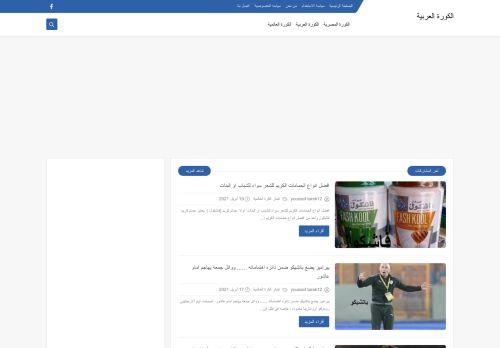 لقطة شاشة لموقع الكورة العربية بتاريخ 21/04/2021 بواسطة دليل مواقع تبادل بالمجان