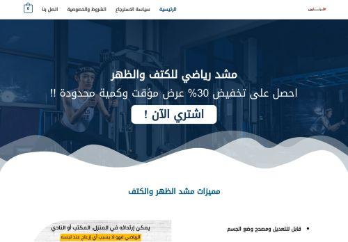 لقطة شاشة لموقع متجر قرناس بتاريخ 23/04/2021 بواسطة دليل مواقع تبادل بالمجان
