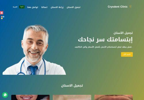 لقطة شاشة لموقع crysdent clinic بتاريخ 24/04/2021 بواسطة دليل مواقع تبادل بالمجان