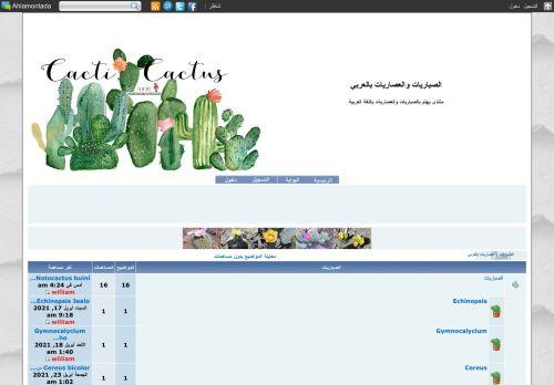 لقطة شاشة لموقع الصباريات والعصاريات بالعربي بتاريخ 25/04/2021 بواسطة دليل مواقع تبادل بالمجان