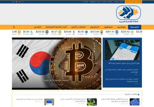 لقطة شاشة لموقع الساحه الرقميه العربيه بتاريخ 25/04/2021 بواسطة دليل مواقع تبادل بالمجان