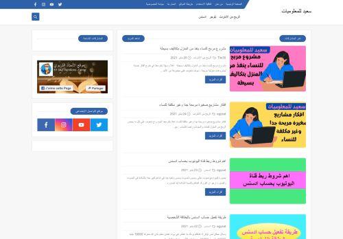 لقطة شاشة لموقع مدونة سعيد للمعلوميات بتاريخ 25/04/2021 بواسطة دليل مواقع تبادل بالمجان