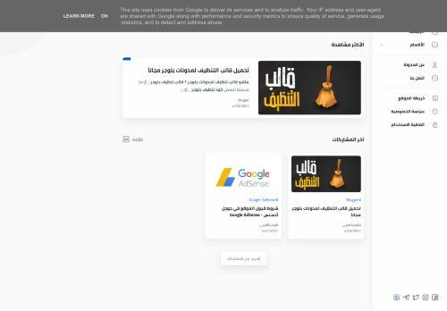 لقطة شاشة لموقع بلوجر بالعربي بتاريخ 25/04/2021 بواسطة دليل مواقع تبادل بالمجان