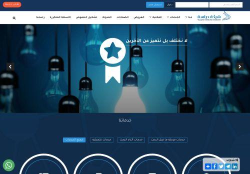 لقطة شاشة لموقع شركة دراسة لخدمات البحث العلمي و الترجمة بتاريخ 27/04/2021 بواسطة دليل مواقع تبادل بالمجان