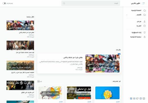 لقطة شاشة لموقع مقهي بالعربي بتاريخ 27/04/2021 بواسطة دليل مواقع تبادل بالمجان
