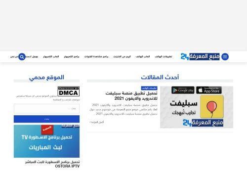 لقطة شاشة لموقع Lesite24 - منبع المعرفة بتاريخ 27/04/2021 بواسطة دليل مواقع تبادل بالمجان