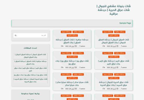 لقطة شاشة لموقع مدونة بغداديات للجوال شات بغداديات دردشة بغداديات شات عراق الحرية بتاريخ 01/05/2021 بواسطة دليل مواقع تبادل بالمجان