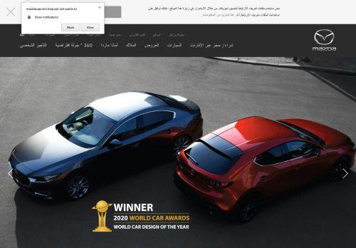 لقطة شاشة لموقع سيارات مازدا الامارات بتاريخ 01/05/2021 بواسطة دليل مواقع تبادل بالمجان