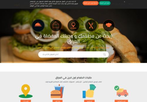 لقطة شاشة لموقع تطبيق طلب الطعام اونلاين العراق بتاريخ 01/05/2021 بواسطة دليل مواقع تبادل بالمجان