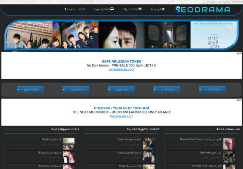 لقطة شاشة لموقع موقع seodrama - مشاهدة المسلسلات الكورية واليابانية بتاريخ 01/05/2021 بواسطة دليل مواقع تبادل بالمجان