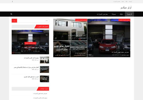 لقطة شاشة لموقع أوتو ميكسو - Auto Mio بتاريخ 01/05/2021 بواسطة دليل مواقع تبادل بالمجان