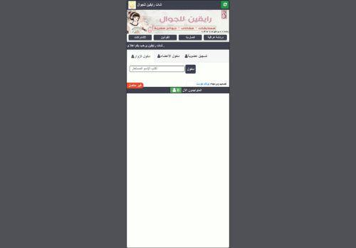 لقطة شاشة لموقع شات رايقين للجوال دردشة رايقين للجوال جات رايقين بتاريخ 01/05/2021 بواسطة دليل مواقع تبادل بالمجان