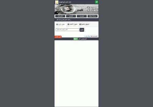 لقطة شاشة لموقع شات عسل تايم للجوال دردشة عسل تايم للجوال بتاريخ 01/05/2021 بواسطة دليل مواقع تبادل بالمجان