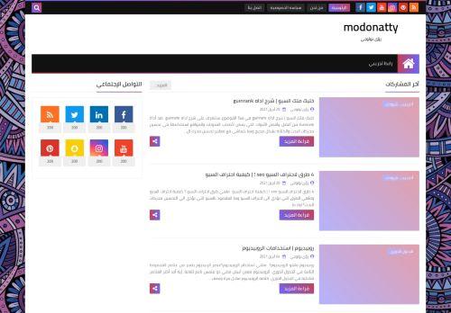 لقطة شاشة لموقع modonatty بتاريخ 01/05/2021 بواسطة دليل مواقع تبادل بالمجان