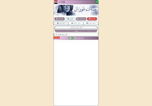 لقطة شاشة لموقع شات قوزال بتاريخ 01/05/2021 بواسطة دليل مواقع تبادل بالمجان