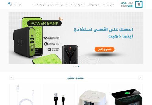 لقطة شاشة لموقع متجر نقوة بتاريخ 01/05/2021 بواسطة دليل مواقع تبادل بالمجان