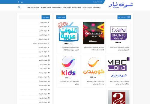 لقطة شاشة لموقع شوف ناو - قنوات عربية بث مباشر بتاريخ 01/05/2021 بواسطة دليل مواقع تبادل بالمجان