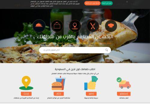لقطة شاشة لموقع طلبات الطعام اون لاين السعودية كاتش فود بتاريخ 01/05/2021 بواسطة دليل مواقع تبادل بالمجان