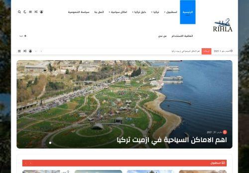 لقطة شاشة لموقع موقع رحلة بتاريخ 01/05/2021 بواسطة دليل مواقع تبادل بالمجان
