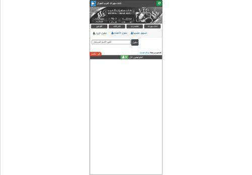 لقطة شاشة لموقع شات رايقين للجوال بتاريخ 03/05/2021 بواسطة دليل مواقع تبادل بالمجان